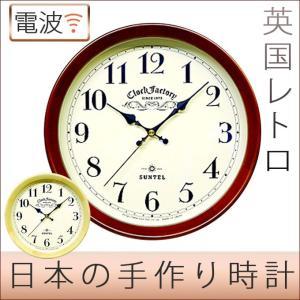 掛け時計 掛時計 アンティーク調 電波時計 壁掛け おしゃれ 連続秒針 スイープムーブメント 静か 日本製 置き時計 置時計 丸型 木製 レトロ アナログ シンプル kplanning