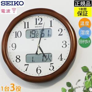 SEIKO セイコー 掛時計 電波時計 電波掛け時計 掛け時計 壁掛け時計 温度 湿度 温度計付き 温湿度計 デジタル ステップムーブメント アナログ カレンダー表示 kplanning