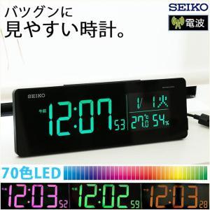 グラデーション可能 置き時計 デジタル時計 電波時計 おしゃれ セイコー LED 電波置き時計 カレンダー 見やすい SEIKO|kplanning