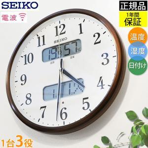 SEIKO セイコー 掛時計 電波時計 電波掛け時計 掛け時計 壁掛け時計 温度計付き 湿度計 デジタル カレンダー表示付き 液晶 ステップムーブメント シンプル kplanning
