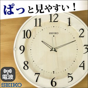 掛け時計 おしゃれ 電波時計 セイコー 壁掛け時計 シンプル 見やすい 北欧 人気 掛時計 リビング ナチュラル アナログ SEIKO|kplanning