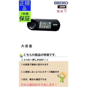 セイコー 置時計 電波目覚まし時計 電波時計 大音量 カレンダー表示付き ライデン 大きな音 スヌーズ 温度 温度計 ブラック メンズ 男性 男の子 子供用|kplanning|02
