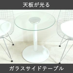 光るガラスサイドテーブル 高さ550 一本足 一本脚 白 ホワイト ラウンド 丸型 丸い シンプル ...