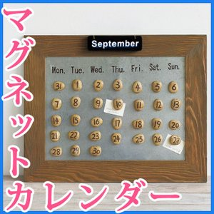 カレンダー 万年カレンダー ストーンカレンダー マグネットカレンダー メモクリップ マグネット 店舗什器 おしゃれ かわいい 可愛い 北欧