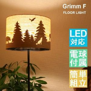 照明 照明器具 Grimn F スタンドライト スタンドランプ フロアランプ 間接照明 フロアライト インテリアライト led対応 北欧 おしゃれ オシャレ|kplanning