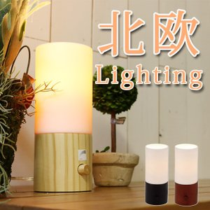 トボ 照明 間接照明 デスクライト デスクランプ 天然木 木製 小型 小さめ インテリアライト 卓上ライト おしゃれ 無段階調光 寝室 北欧 コンパクト 卓上照明|kplanning