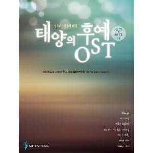ソン・ジュンギ、ソン・ヘギョ主演ドラマ「太陽の末裔」OST楽...