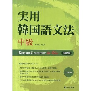 実用韓国語文法 中級 (日本語版)Korean Grammar in Use CD3枚付!