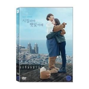 イ・ジュンギ主演「シチリアの恋」韓国盤DVD リージョンコード3