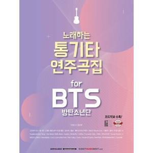 韓国楽譜集 歌う ギター演奏曲集 for BTS(防弾少年団)  防弾少年団(BTS)のヒット曲25...