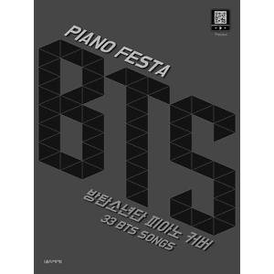 防弾少年団(BTS) ピアノ楽譜集 「ピアノ フェスタ BTS」 ピアノカバー33 BTS Songs (スプリング)