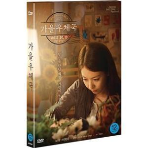 BoA(ボア)、イ・ハクジュ主演映画「秋の郵便局」DVD(韓国盤)/リージョンコード3