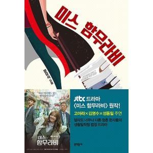 韓国語書籍 INFINITEエル(キム・ミョンス)、コ・アラ、ソン・ドンイル主演のドラマ 「ミス・ハ...