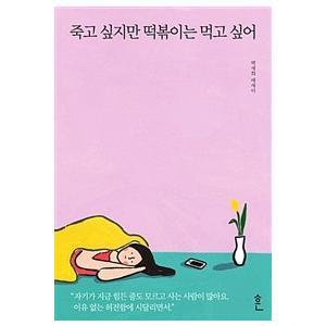 韓国語エッセイ本「死にたいけど、トッポッキは食べたい」ペク・セヒ著