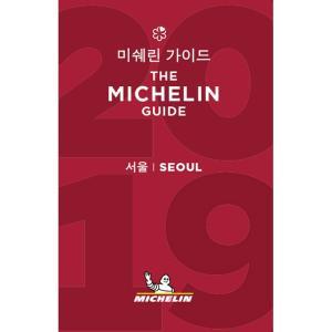 韓国語書籍 2019年ミシュランガイド ソウル版!韓国旅行でグルメを楽しむ参考に♪/THE MICH...