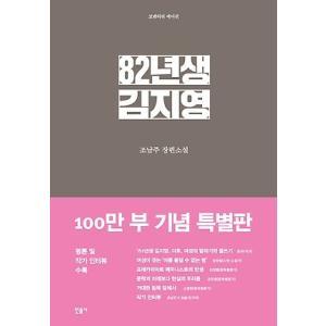 韓国語書籍 「82年生まれ、キム・ジヨン」チョ・ナムジュ著/チョン・ユミ&コン・ユ主演で映画...