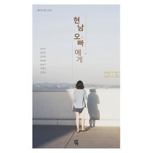 「ヒョンナムオッパへ」韓国フェミニズム小説集 チョ・ナムジュ他  「82年生まれ、キム・ジヨン」の著...