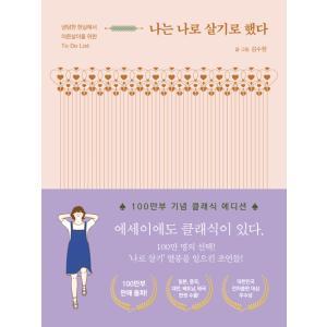 韓国語書籍 私は私のままで生きることにした キム スヒョン著 BTSジョングクファンの間で話題の1冊!