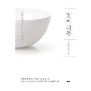 韓国語書籍 防弾少年団(BTS)のV(テヒョン)愛読で話題になった本「言葉の内功」シン・ドヒョン、ユン・ナル著