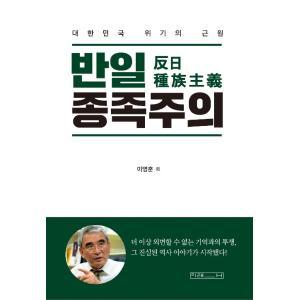 韓国語書籍「反日種族主義」大韓民国の危機の根源/2019年日韓関係の中、韓国で注目を集めている1冊