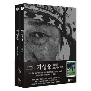韓国語書籍 ポン・ジュノ監督作「パラサイト 半地下の家族」シナリオ集&ストーリーボードブックセット ...