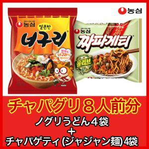 チャパグリ 8人前(チャパゲティ4袋+ノグリ4袋) 韓国映画「パラサイト」で注目の味 韓国グルメ