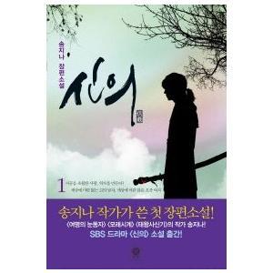 韓国ドラマ「神医」小説本1巻-イ・ミンホ&キム・ヒソン主演...