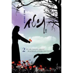 韓国ドラマ「シンイ−信義−」小説本2巻-イ・ミンホ&キム・ヒ...