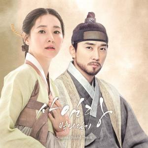OST_[師任堂(サイムダン)、色の日記](2CD)|kpopbokujostore
