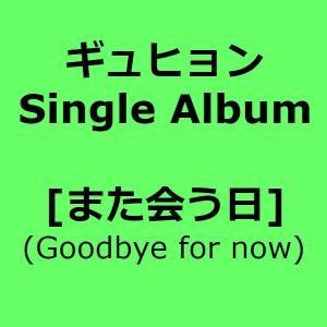 ギュヒョン_Single Album_[また会う日(Goodbye for now)]|kpopbokujostore