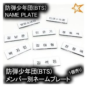 防弾少年団 BTS バンタン / メンバー別 名札  ハングルネームプレート