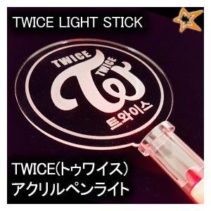 TWICE(トゥワイス)/アクリルペンライト...