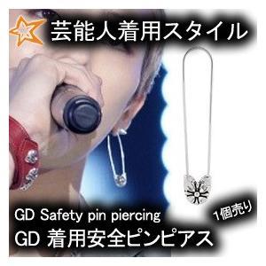 BIGBANG ジードラゴン 着用スタイル / GD 安全ピンピアス ( bigbang GD G-...