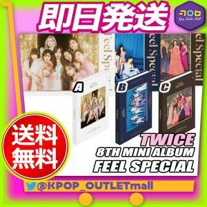●送料無料●【即納/バージョン選択可/ポスターなしでお得】 TWICE 8TH MINI ALBUM...