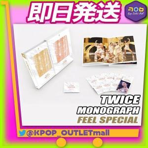 【数量限定/即納】 TWICE 【 MONOGRAPH Feel Special 】 写真集 トゥワ...