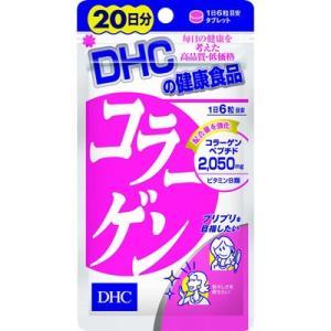 【DHC サプリメント】DHC コラーゲン 20日分 120粒 ●コラーゲンペプチドを高配合したサプ...