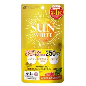 【ポストにお届け!】SUN WHITE(サン ホワイト) 90粒入【飲む日焼け止めサプリ】【ゆうパケット】|kport