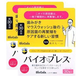 【2個セット!】バイオブレスストロベリー味30錠入×2|kport
