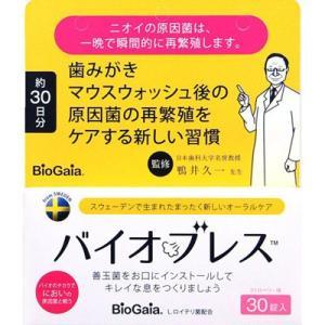 【ゆうパケット】バイオブレスストロベリー味30錠入【ポストにお届け】|kport