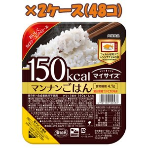 【2ケースで送料無料!】大塚食品 マイサイズ ...の関連商品4