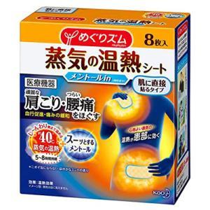 花王 めぐりズム 蒸気の温熱シート 肌に直接貼るタイプ メントールin 8枚入|kport