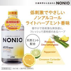 NONIO(ノニオ) マウスウォッシュ ノンアルコール ライトハーブミント 600ml|kport|03
