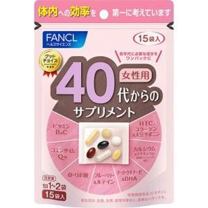 ファンケル 40代からのサプリメント女性用15包