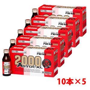 【第3類医薬品】アストカル2000100ml10本×5(1cs)|kport