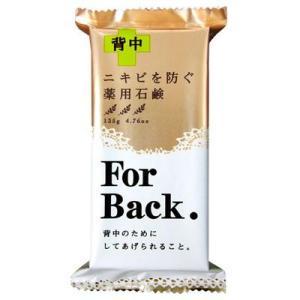 薬用石鹸 ForBack 135g ●背中のニキビを防ぐ薬用石鹸です。 ●炭・泥&パパインの、W洗浄...