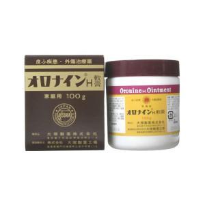 【第2類医薬品】オロナインH軟膏 ビン 100g[大塚製薬 オロナイン 皮膚の薬 軟膏]