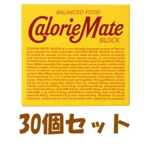 【お得な30個セット】大塚製薬 カロリーメイト...の関連商品4