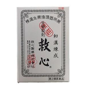 【第2類医薬品】救心 30粒の関連商品8