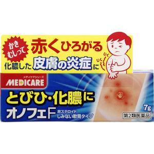 【第2類医薬品】メディケアシリーズオノフェF(とびひ・化膿)用軟膏7g