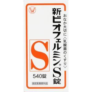 大正製薬 新ビオフェルミンS錠 540錠